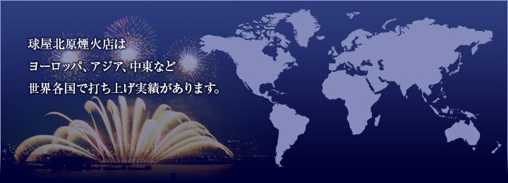 球屋北原煙火店はヨーロッパ、アジア、中東など世界各国で打ち上げ実績があります。